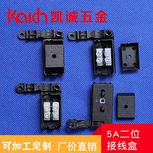 5A二位接线盒 防尘绝缘 Led照明灯具、家电电器等配件 厂价直销