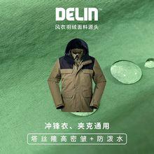 德林DELIN 沖鋒衣專用尼龍高密塔絲隆起皺防水羽絨服夾克棉服面料