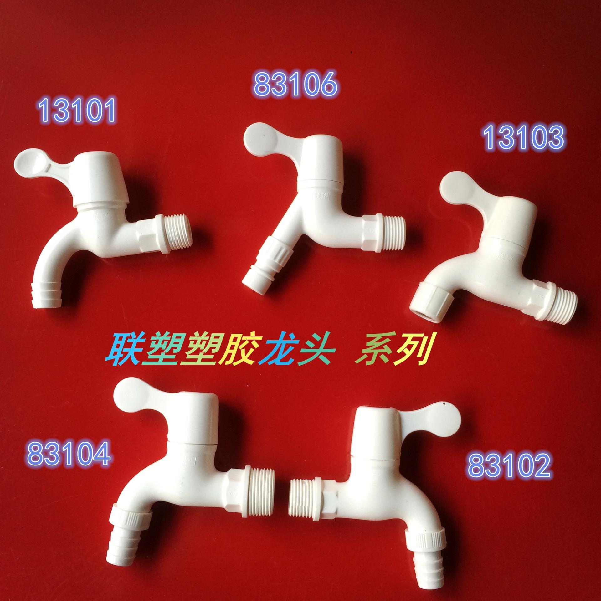 联塑pvc塑料水龙头83102洗衣机水龙头厨房单冷水龙头外贸跨境