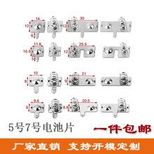 包郵 電池片 電池彈片 5號7號彈簧接觸連接片 玩具遙控器接線鐵片