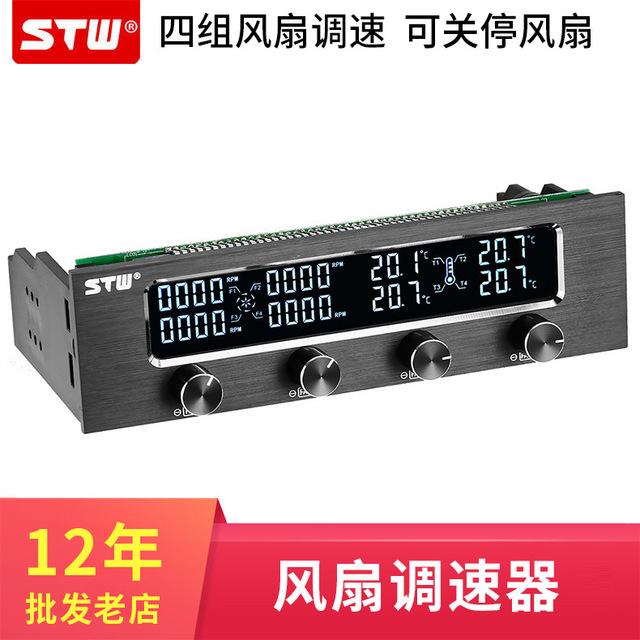 跨境专供电脑机箱调速器风扇调速器可调控风力降温机箱温控器厂家