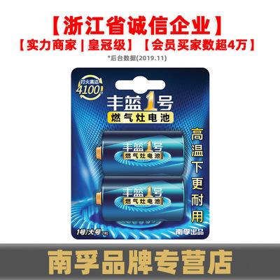 南孚电池丰蓝1号大号 燃气灶煤气灶热水器手电筒电池/ 整盒20粒