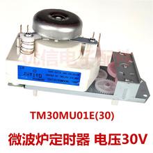 微波炉定时器TM30MU01E(30)定时器 机械式30V定时器