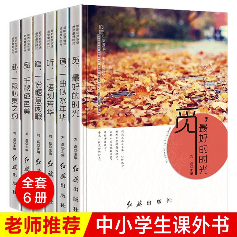 初中生课外阅读书籍6册老师推荐聆听心灵诉语感受美好时光畅销书