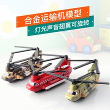 飞机模型合金儿童玩具飞机声光回力仿真战斗机运输轰炸机直升飞机