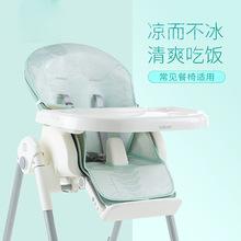 厂家定制儿童餐椅凉席夏季婴幼儿冰丝提花凉席宝宝吃饭椅坐垫席子