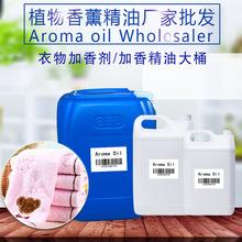 多用途衣物加香托地清洁超浓缩水性植物精油大桶装除异味持久留香