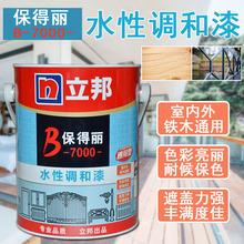 立邦漆水性木器漆翻新漆白漆环保金属漆油漆保得丽多功能漆调和漆