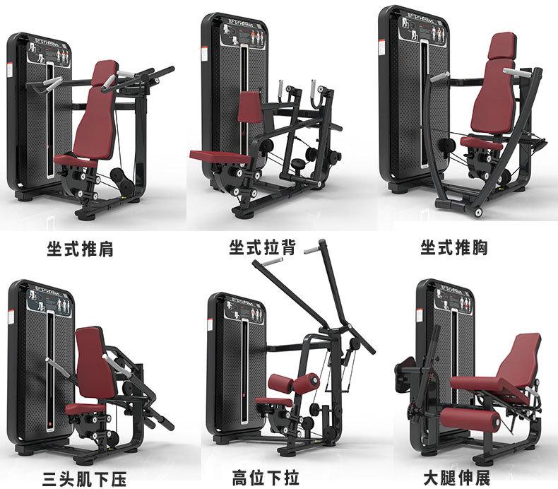 坐姿推肩健身器械