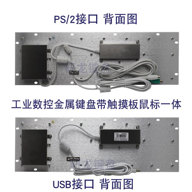 研龙HS392G5轨迹球鼠标嵌入式自助查询机工业金属不锈钢防尘键盘