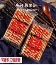 台湾进口中祥蔬菜饼干160g 香葱味苏打饼干牛轧饼原料零食批发