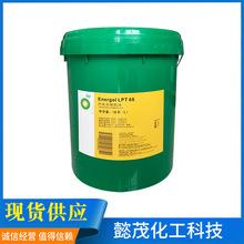 英国石油BP68冷冻机油 机械润滑油 BP Energol LPT号冷冻机油批发