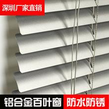 批發定制遮陽鋁合金百葉窗防水鋁合金百葉窗簾
