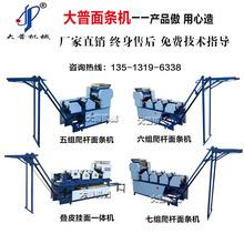 大普供应全自动面条机/压面机/叠皮机/爬杆式挂面机大型面条机