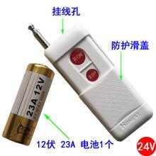 开关直流伏24v电瓶无线大功率单路遥控电磁阀抽象牙白抽120型摇控