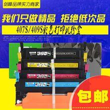 剑峰兼容三星407粉盒CLX-3185FN碳粉 CLX-3186FN CLP-320 326墨盒