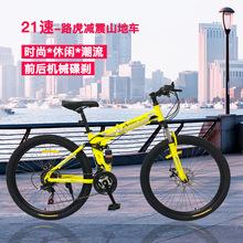高碳鋼26寸折疊自行車 迷你男女成人變速減震單車城市休閑山地車