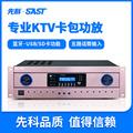 先科 PD70专业KTV卡包功放演出舞台会议家庭用卡拉OK大功率功放机