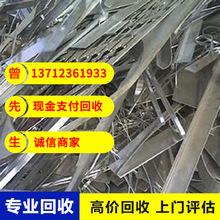 回收东莞废不锈钢回收304不锈钢316不锈钢等不锈钢边角料不锈钢屑