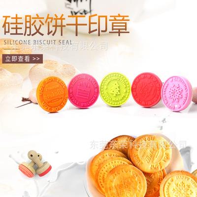 工厂批发硅胶饼干印章卡通图案创意DIY立体点心模饼干烘焙印章