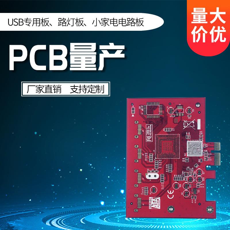 专业生产加湿器补水仪线路板 雾化片PCB电路板 精密多层电路主板