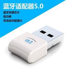 电脑蓝牙5.0适配器USB台式dongle无线音频接收发射器usb蓝牙