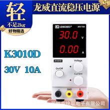 龙威迷你开关电源LW-K3010D直流稳压电源30V10A维修测试电源