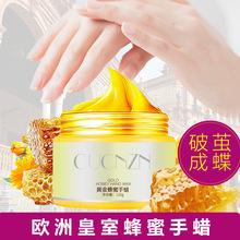 純貞黃金蜂蜜修護手蠟 祛黃去角質嫩手緊致滋潤保濕手膜廠家直銷