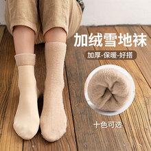40克秋冬女士雪地襪 保暖加厚加絨男女通用地板襪 直板雪地靴襪子