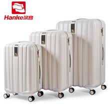 汉客热销款硬箱静音万向轮拉杆箱20寸旅行箱24寸男行李箱女登机箱