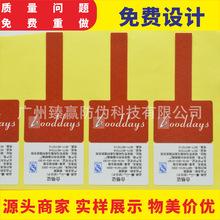 广州厂家定做不干胶眼镜标签对折去胶防伪标签珠宝吊牌合格证印刷