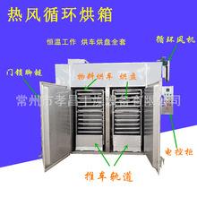 蔬菜水果切片專用熱風循環烘干機 蒸汽加熱烘干設備
