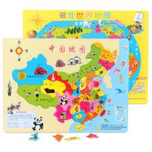 木制磁性双面中国世界地图早教地理认知卡通拼图板益智力玩具批发