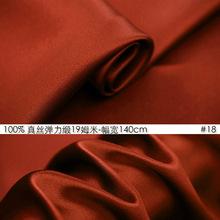 100%真丝弹力缎19姆米140cm宽?#27431;?#24377;力丝绸缎服装面料铁锈红#18