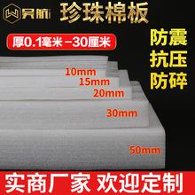 珍珠棉 厚5MM宽50CM重3斤隔热地板膜防震 发泡膜 塑料泡沫epe