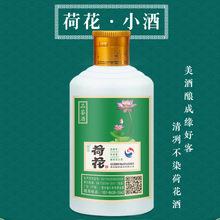 贵州茅台镇酱香型白酒纯粮食酿造品鉴125ml装荷花酒招商 厂家直销