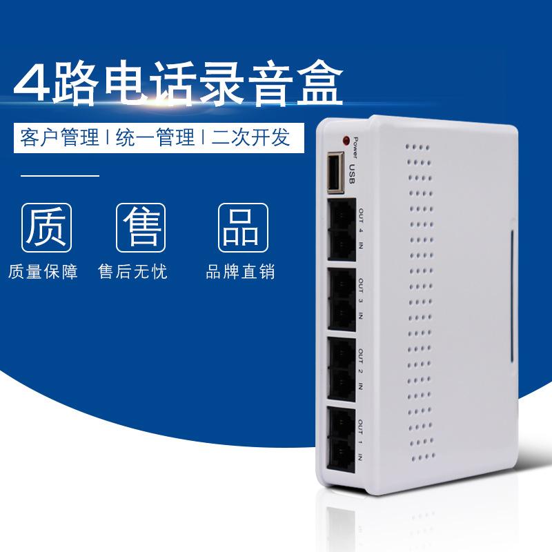 4路电话录音盒  USB线连接  通话自动实时录音 录音管理