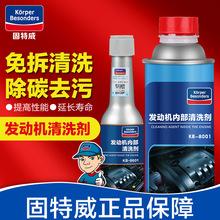 固特威汽车发动机清洗剂 汽车内部引擎清洁剂抗磨保护剂除积碳
