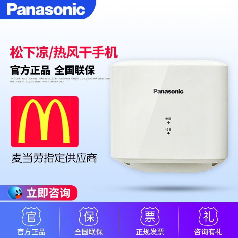 松下干手机FJ-T09B3C全自动感应冷热烘手器高速烘手机商用卫生间