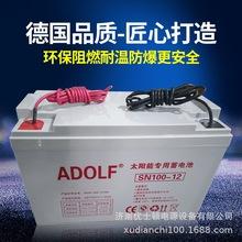 铅酸免维护UPS太阳能蓄电池12V100AH路灯光伏风电ADOLF/阿道夫