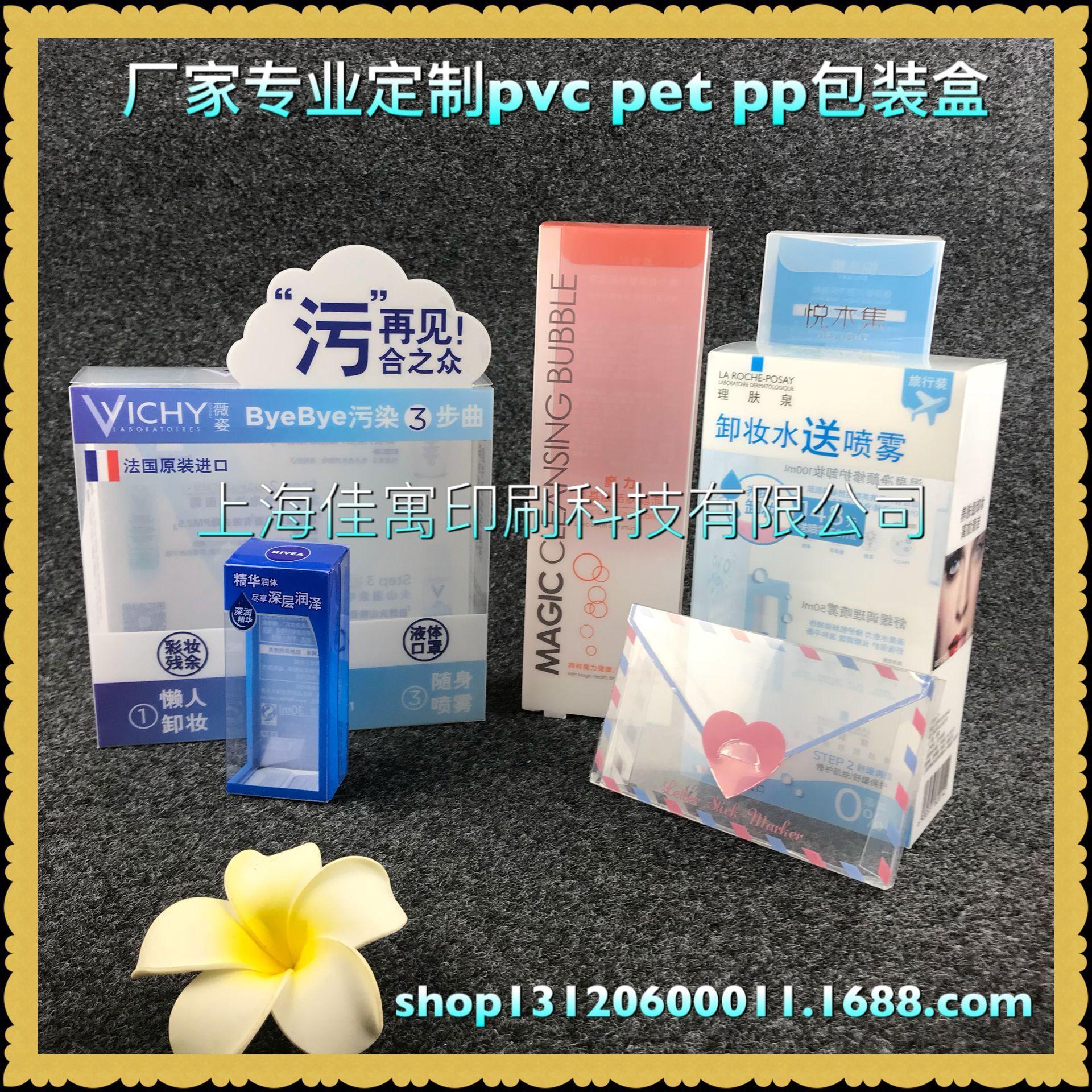 厂家专业定做pvc包装盒 pp斜纹盒 pet包装盒 pvc磨砂盒透明塑料盒