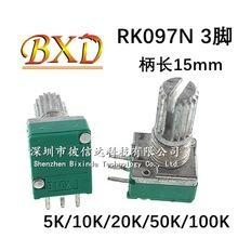 音响功放密封电位器RK097N B100K 单联三脚电位器100K 柄长15mm