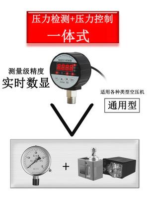 自动空气380v电子数显空压机启停220v压力开关压缩气泵中国大陆浙