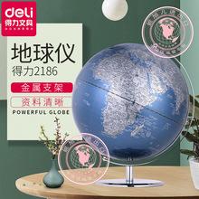 批发得力2186 地球仪金属清晰 30cm高清地图学习教学桌面办公摆件