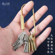 diy黄铜男女简约激光钥匙扣刻字金属款纯铜钥匙链复古风钥匙收纳