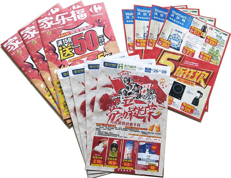 宣传单/海报/杂志/书刊/画册/DM单/印刷订制