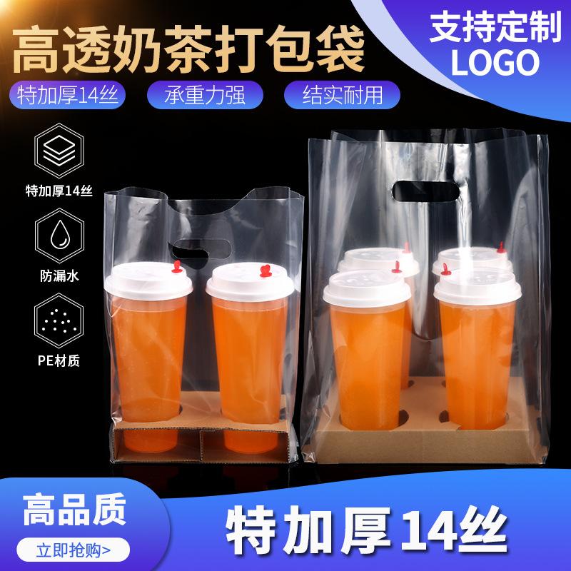 一次性手提奶茶打包袋外卖袋子加厚透明手拎袋杯托塑料袋饮料两四