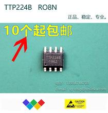 通泰TTP224B-RO8N消費類電子產品 薄膜或按鈕及普通開關的取代
