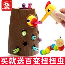 啄木鸟抓虫游戏捉毛毛虫磁性钓鱼宝宝儿童玩具1-2一岁半3男女孩两