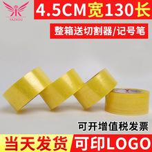 4.5cm寬*130m透明封箱膠帶包郵 封口包裝膠帶 快遞打包膠帶定做